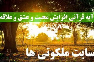 آیه قرآنی افزایش محبت و عشق و علاقه میان دو نفر و صلح بین آنها