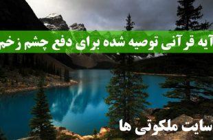آیه قرآنی توصیه شده برای دفع چشم زخم و ایمن ماندن از چشم نظر