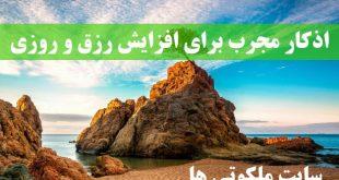 اذکار مجرب برای افزایش رزق و روزی - سوره های قرآنی برای روزی حلال