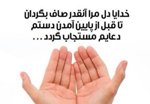اذکار و آیات قرآنی حاجت روایی - سوره های قرآنی برای اجابت حاجات