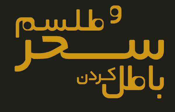 ابطال سحر و طلسم ساحران - دعای باطل السحر قرانی