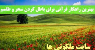 بهترین راهکار قرآنی برای باطل کردن سحر و طلسم تضمینی و مجرب