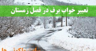 تعبیر خواب برف در فصل زمستان - راه رفتن در برف در خواب تعبیرش چیست