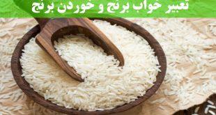 تعبیر خواب برنج و خوردن برنج - دیدن برنج سفید خام در خواب تعبیرش چیست