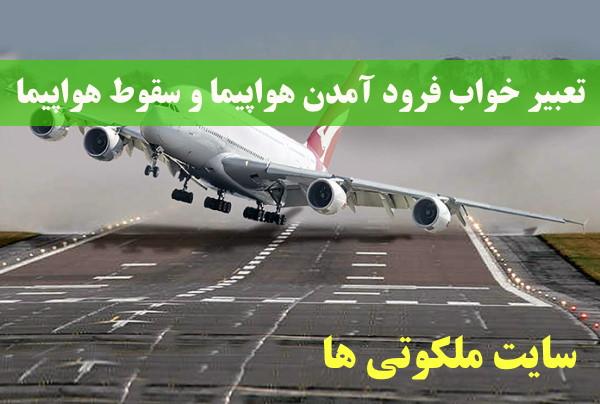 تعبیر خواب فرود آمدن هواپیما و سقوط هواپیما و مسافرت با هواپیما