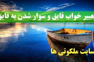 تعبیر خواب قایق و سوار شدن به قایق و قایق شکسته در دریا