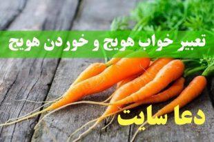 تعبیر خواب هویج و خوردن هویج - دیدن هویج رنده شده در خواب تعبیرش چیست