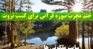 ختم مجرب سوره قرآنی برای کسب ثروت و روزی و عزت و شهرت