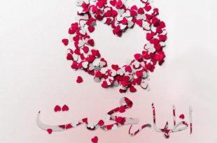 دستور مجرب رفع سحر و بستگی و چشم زخم و محبت زن و شوهر