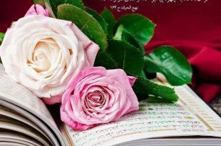 دعای ازدواج آسان دختران و پسران - دعای باز شدن بخت تضمینی