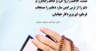دعای برآورده شدن حاجت فوری - دعای رفع احتیاجات و نیازمندی ها