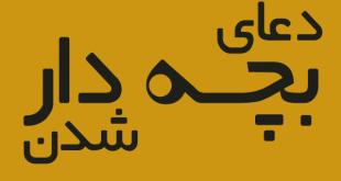 دعای مجرب قرآنی برای بچه دار شدن – طلب فرزند صالح