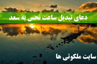 دعای تبدیل ساعت نحس به سعد و رفع نحوست روزهای قمر در عقرب