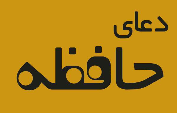 دعای مجرب و عظیم یادگیری قرآن