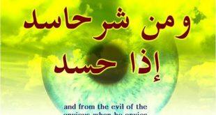دعای حفظ از شر حسود و چشم زخم و چشم نظر مجرب و تضمینی