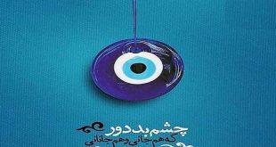 دعای دفع ترس از چشم زخم دیگران و دفع چشم زخم و چشم نظر