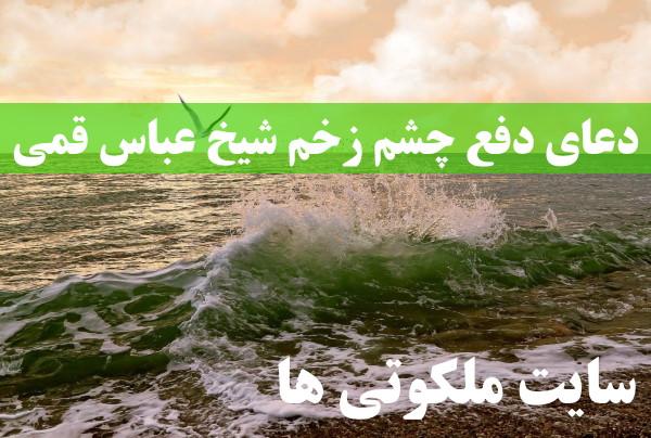 دعای دفع چشم زخم شیخ عباس قمی در مفاتیح الجنان