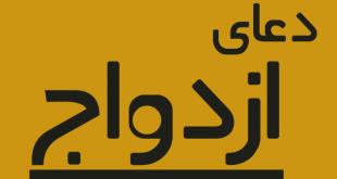 دعای سریع الاجابه ازدواج موفق - ختم سوره های قرآنی برای ازدواج