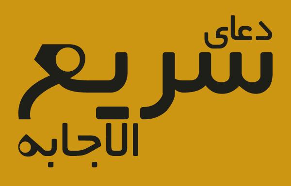 دعای سریع الاجابه امام کاظم علیه السلام