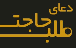 دعای طلب حاجات و مغفرت امام حسین علیه السلام