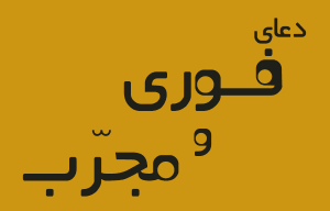 دعای سریع التاثیر امام کاظم علیه السلام