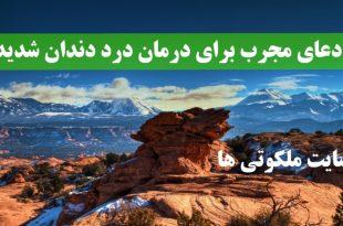 دعای مجرب برای درمان درد دندان توصیه شده از حضرت علی (ع)