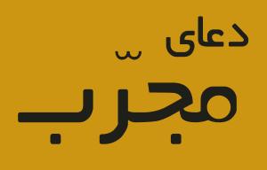 دعای امام سجاد برای توبه و طلب بخشش