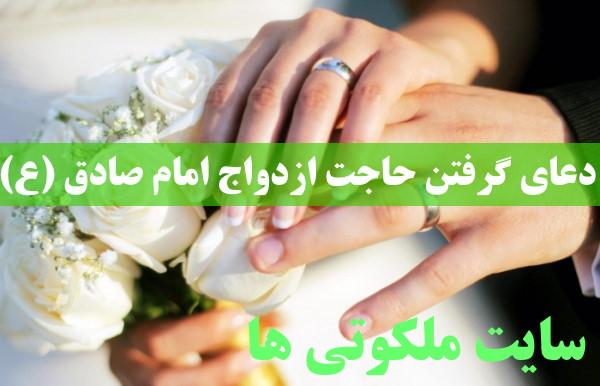 دعای گرفتن حاجت ازدواج امام صادق (ع)