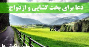 دعا برای بخت گشایی و ازدواج - آیات و سوره قرآنی جهت گشایش بخت