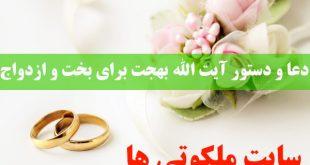 دعا و دستور آیت الله بهجت برای باز شدن بخت و ازدواج