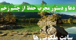 دعا و دستور مجرب حفظ از چشم زخم از امام علی و امام رضا (ع)