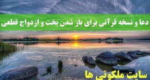 دعا و نسخه قرآنی برای باز شدن بخت و ازدواج قطعی دختران و پسران