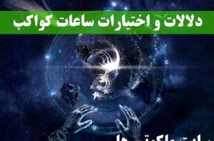 دلالات و اختیارات ساعات کواکب - ساعت و روزهای سعد و نحس