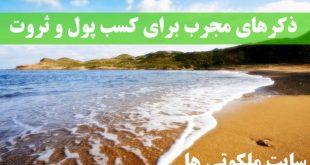 ذکرهای قرآنی برای به دست آوردن پول و ثروت زیاد و برکت در کار