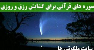 سوره های قرآنی برای گشایش رزق و روزی و رفع تنگی روزی و معیشت
