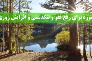 سوره برای رفع فقر و تنگدستی - ذکر قرآنی برای افزایش مال و ثروت