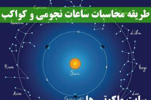 طریقه محاسبات ساعات نجومی و ساعات کواکب در دعانویسی