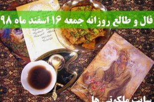 فال و طالع روزانه جمعه 16 اسفند ماه 98