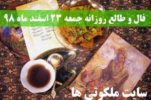 فال و طالع روزانه جمعه 23 اسفند ماه 98