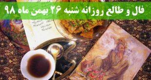 فال و طالع روزانه شنبه 26 بهمن ماه 98