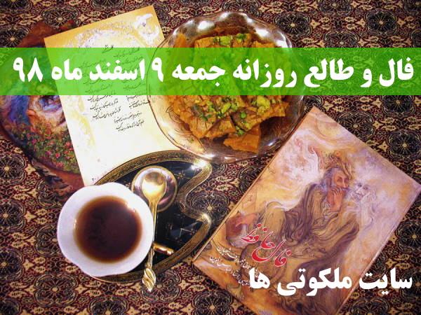 فال و طالع روزانه جمعه 9 اسفند ماه 98