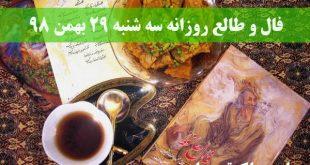 فال و طالع روزانه سه شنبه 29 بهمن ماه 98