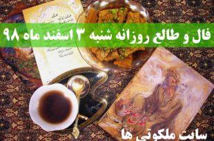 فال و طالع روزانه شنبه 3 اسفند ماه 98