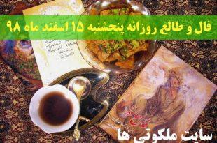 فال و طالع روزانه پنجشنبه 15 اسفند ماه 98