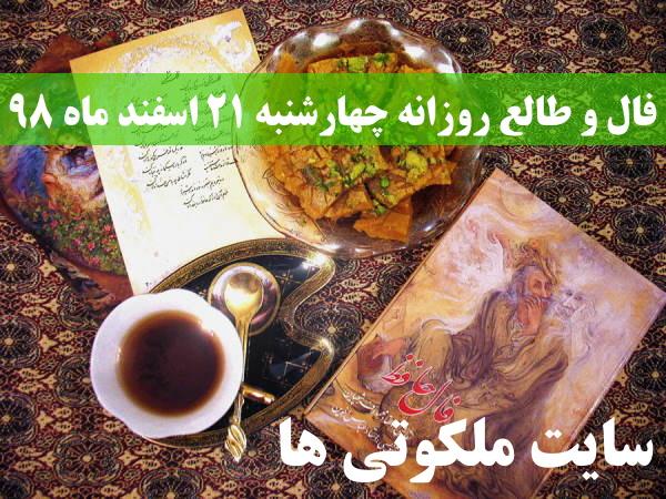 فال و طالع روزانه چهارشنبه 21 اسفند ماه 98