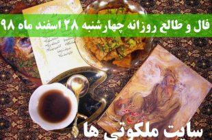 فال و طالع روزانه چهارشنبه 28 اسفند ماه 98