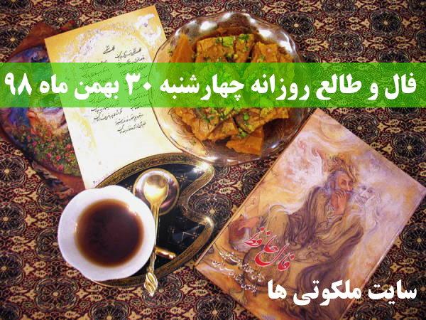 فال و طالع روزانه چهارشنبه 30 بهمن ماه 98