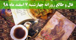 فال و طالع روزانه چهارشنبه 7 اسفند ماه 98