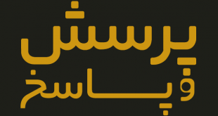 مختصری در باب جفر صدیقی یا پانزده سطری