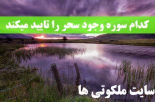 کدام سوره و آیه قرآن وجود سحر و طلسم و جادو را تایید می کند